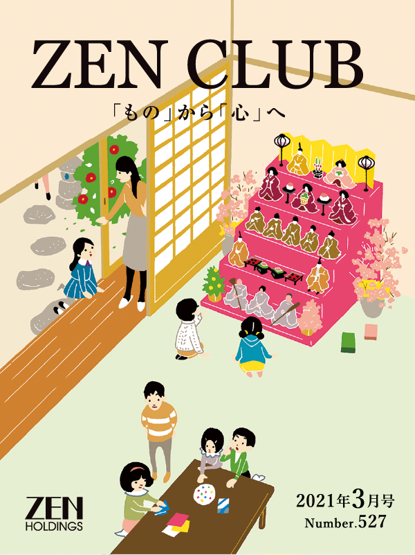 ZEN CLUB「もの」から「心」へ ZEN holdings 2021年   03月号 Number.527