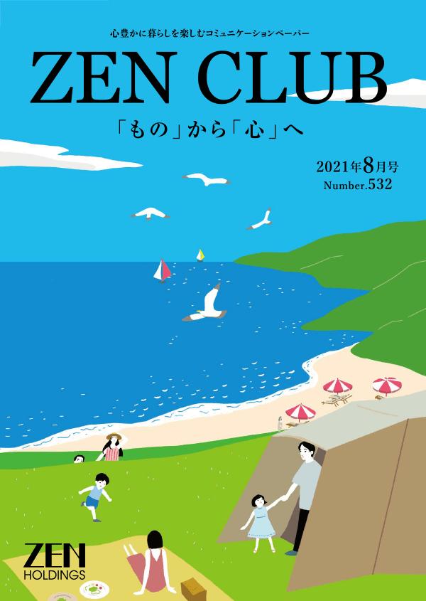 ZEN CLUB「もの」から「心」へ ZEN holdings 2021年   08月号 Number.532