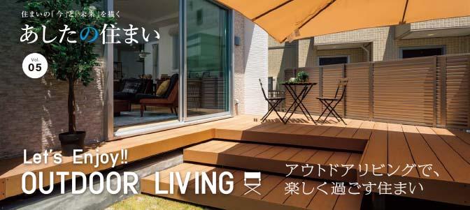 住まいの「今」と「未来」を描くあしたの住まい vol.05 アウトドアリビングで、楽しく過ごす住まい